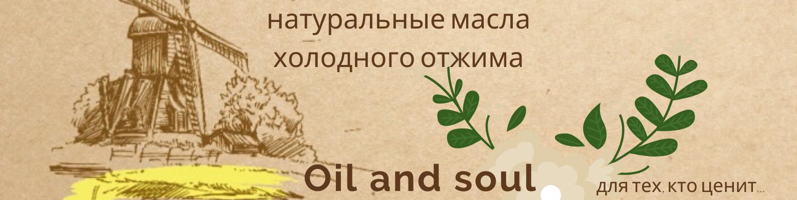 Натуральные масла холодного отжима с Хохловских просторов